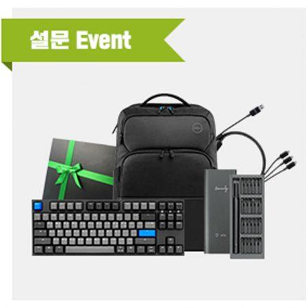 survey event